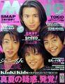 1998 10 myojo