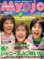 1999 05 myojo
