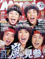 1999 12 myojo
