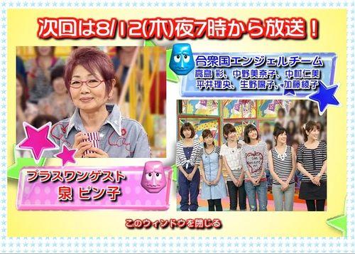 Vs Arashi 12.08.2010