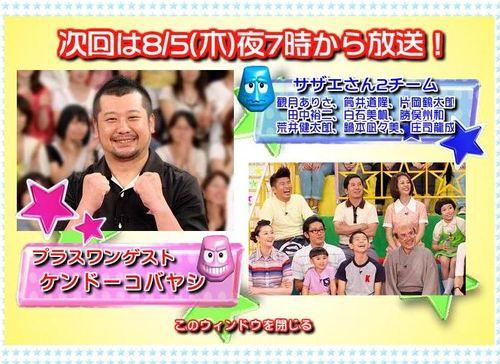 05.08.2010 Vs Arashi
