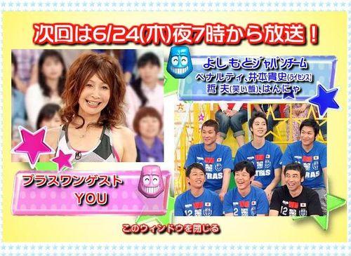 Vs Arashi 24.06.2010