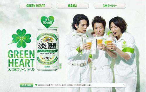 KIRIN GREEN LABEL