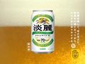 Kirin green label 24