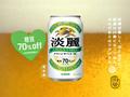 Kirin green label 25