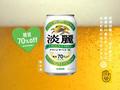 Kirin green label 26