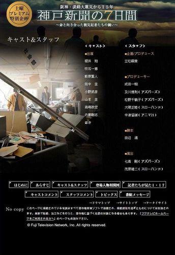 Kobe Shimbun no Nanokakan 02