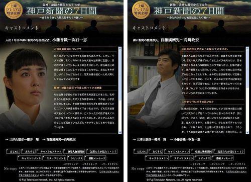 Kobe Shimbun no Nanokakan 10