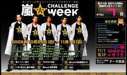 Arashi challenge week 10200901