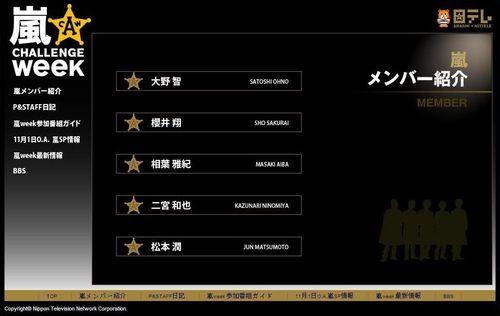 Arashi challenge week 10200902
