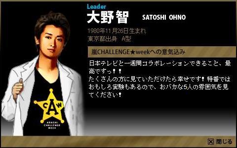 Arashi challenge week 10200903