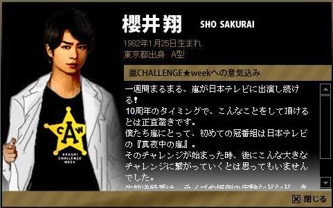 Arashi challenge week 10200904