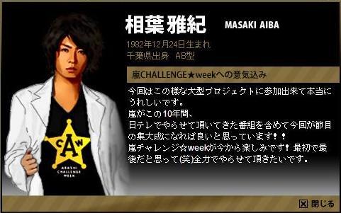 Arashi challenge week 10200905