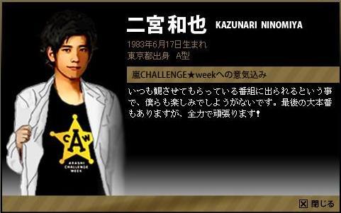 Arashi challenge week 10200906