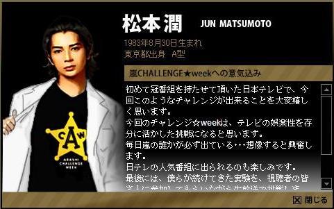 Arashi challenge week 10200907