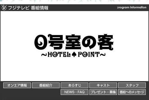 0 Goshitsu no Kyaku 01
