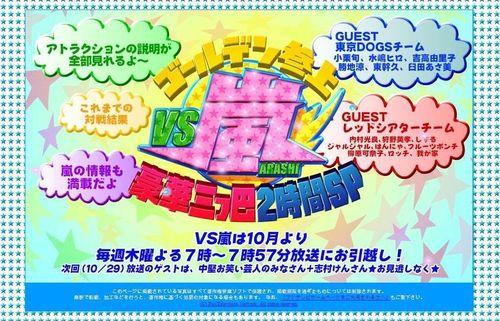 Vs arashi 2210200901