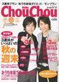 2007 09 chouchou (04.09 au 17.09)