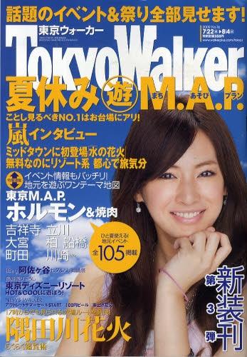 Tokyowalker07200901