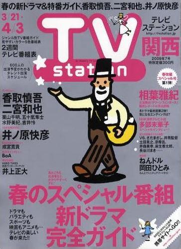 Tvstation03200901