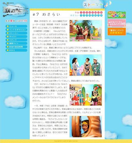 Uta no Onii-san ep.07
