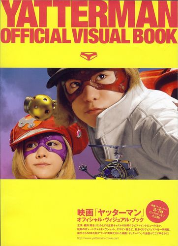 Yatterman Official Visual Book 01