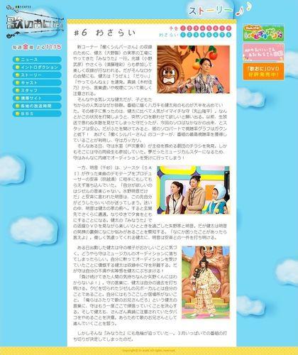 Uta no Onii-san ep.06
