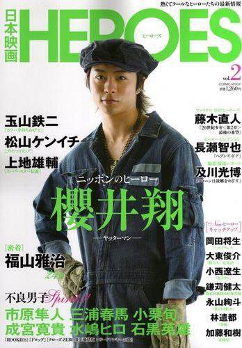 Nihoneigaheroes02200901