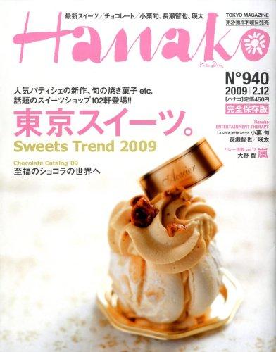 Hanako02200901