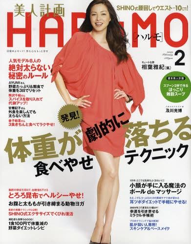 Harumo02200901