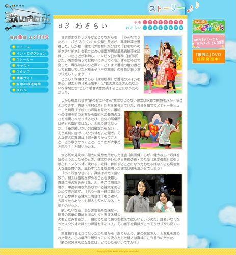 Uta no Onii-san ep.03