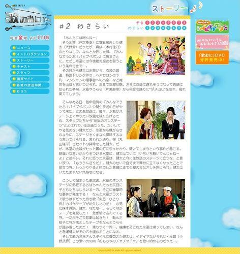 Uta no Onii-san ep.02