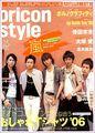 2006 08 oricon style (14.08)