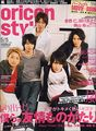 2008 05 oricon style (05.05) 01