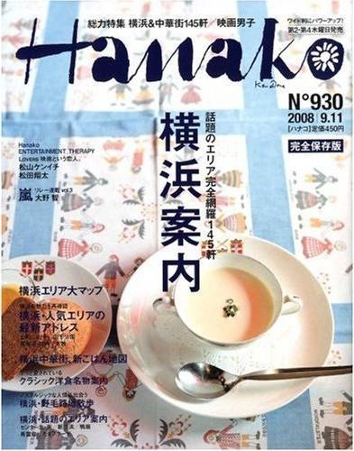 Hanako09200801
