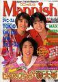 1998 10 mannish