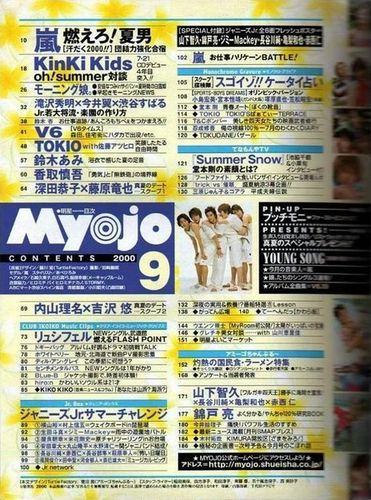 Myojo09200002
