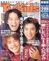 1998 11 tv kids (21.11 au 04.12)