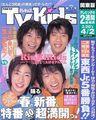 1999 03 tv kids (20.03 au 02.04)