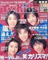 1999 10 tv kids (30.10 au 12.11)