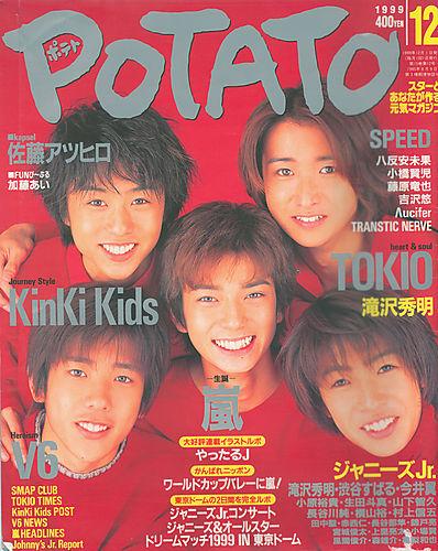 potato12199901
