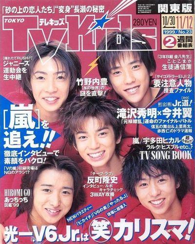 Tvkids10199901