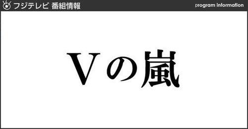 V no Arashi 01