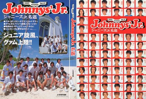 Johnny's junior meikan vol.2 summer 1997 01