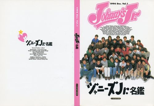 Johnny's junior meikan vol.1 12 1996 01