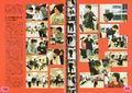 Johnny's junior meikan vol.1 12 1996 65