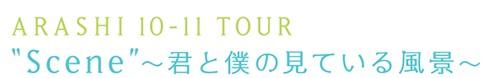 ARASHI 10-11 TOUR Scene~君と僕の見ている風景~
