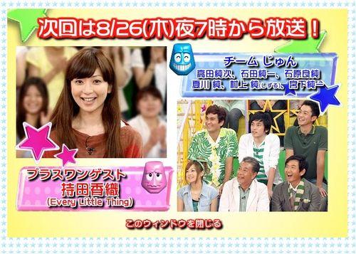 Vs Arashi 26.08.2010