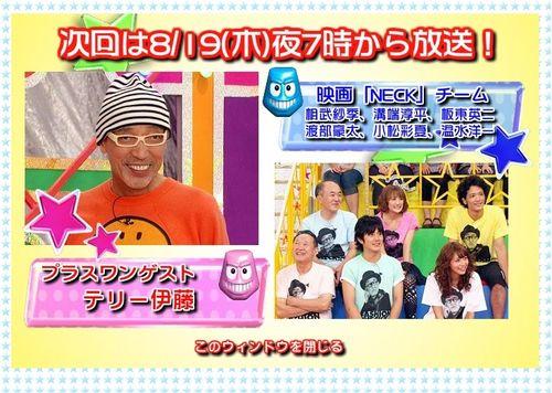 Vs Arashi 19.08.2010