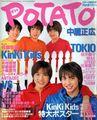 1997 04 potato